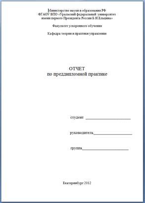 титулка для реферата образец украина 2015